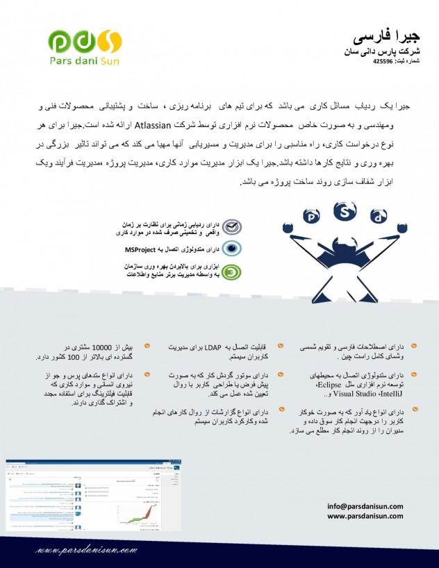 jirafarsi-datasheet-version-1.4-page-001